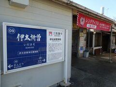紀ノ川を渡り、和歌山電鉄の伊太祈曽駅にやって来ました。たま駅長に会うというミッションその1をいざ実行。