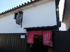 老舗醤油屋の角長本店でお土産(とうぜん醤油)を買ってから、その角長さんプロデュースの資料館や博物館を見学して醤油醸造の歴史をお勉強。 https://www.yuasa-kankokyokai.com/spot/338/
