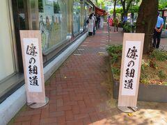 到着したのは日本一1等が出る西銀座チャンスセンター。 まあ枚数日本一売ってるから確率的にはそうなりますね。 でも最近は新型コロナの影響で行列が以前ほどできなくなったのが有難いところ \(^o^)/
