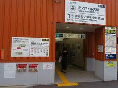 西銀座野暮用 (^^ゞ を済ませ、東京メトロの新駅虎ノ門ヒルズ駅まで移動。