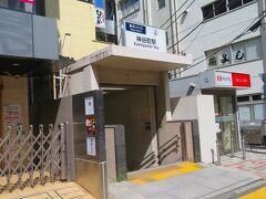 虎ノ門ヒルズから1駅の神谷町駅に到着。