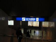 旅の2日目 九州新幹線で博多駅に着いて、福岡市営地下鉄に乗り換えてホテルへ向かいます。