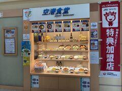 まずは空港内で腹ごしらえ。 空港内で手ごろで美味しいと知った空港食堂。