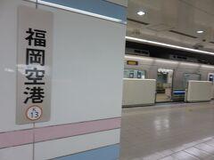 わずか5分で福岡空港駅に到着。