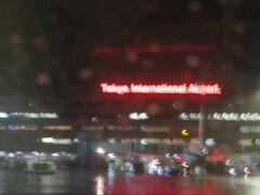 雨の羽田空港に帰って来ました。