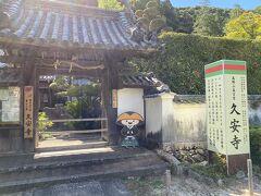 久々に久安寺を訪問