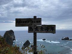 短いトンネルを抜けると島武意海岸。