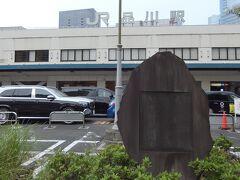 ●品川駅  9月最後の日曜日の午後、「品川駅」西口(高輪口)を出ると、雨がポツポツと降る微妙な空模様。 駅前ロータリーにひっそり記念碑があるのですが、こちら側からだと何だか分からず・・・。