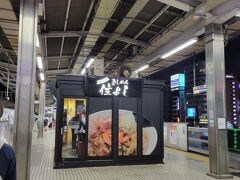 新幹線ホームでにおいにつられて・・・