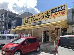 沖縄のてんぷらも食べたかったものの1つ。 お腹いっぱいだけど、はしごします。