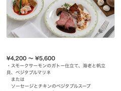 """千葉県浦安市舞浜『東京ディズニーシー(TDS)』 アメリカンウォーターフロント  【S.S.コロンビア・ダイニングルーム】のメニュー写真。  レストランのQRコードを読み取りました。  2021年9月3日から販売開始の 東京ディズニーシー20周年「シーズナルテイストセレクションズ」 〇 NEW!東京ディズニーシー20周年のスペシャルセット  4,200~5,600円  ・スモークサーモンのガトー仕立て、海老と帆立貝、ベジタブルマリネ  または  ソーセージとチキンのベジタブルスープ ・ローストビーフ、ラズベリーソース  ポータベッラのフライとオルツォのリゾット添え  または  スズキのポワレ、白ワインソース  ポータベッラのフライとオルツォのリゾット添え  または  ローストビーフとオマール海老のオーブン焼き  ポータベッラのフライとオルツォのリゾット、ナッツ添え ・パン ・リンゴと紅茶のヴェリーヌ、チーズケーキ   珍しいジャンボマッシュルーム""""ポータベッラ""""を添えたアントレが ポイントのスぺシャルセット。 さらに、数種類のキノコやハーブを煮詰めた""""デュクセル""""と オルツォのリゾットでも、キノコを楽しめます。 エビやホタテ、サーモンなどの海の幸を取り入れた前菜には、 かぼちゃやみょうがなどの旬の野菜も添え、秋の味覚を味わえます。 デザートは、なめらかな舌触りのチーズケーキと、カットされた リンゴや紅茶ゼリーが合わさったヴェリーヌの、 2種類をご用意しました。"""