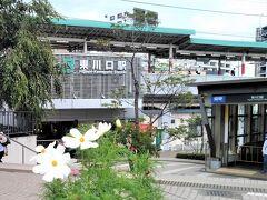 「東川口駅」から出発! JR武蔵野線と、埼玉高速鉄道の乗換駅になっています。 川口には植木の町「安行(あんぎょう)」があります。街のあちこちに、花や植木が多く植えられています。 (2021年9月撮影)