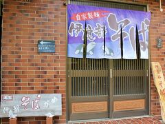 「伊良部そば かめ」 正面玄関は閉まっています。 ここを左手に進むと店の入り口になっています。