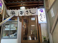 駅から徒歩5分の むさし  三島の鰻は富士山の湧き水で美味しいと評判です。 御三家(桜屋、うなよし、すみの坊)が有名ですが、その他にも美味しい鰻を提供する店が多い。  むさしもそのひとつ