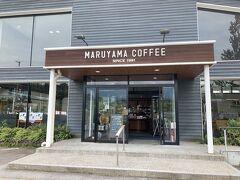 カフェをしにちしゃぱんから近い丸山珈琲の小諸店に珈琲を飲みにきました 車で5分程度の場所です