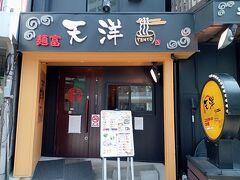 はい、大阪到着!!!今回の旅のテーマである「ニンニクと炭水化物の過剰摂取旅行」ですが、まずは前者のニンニクからスタートします。