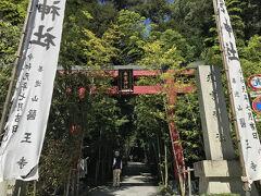 帰りの送迎は熱海駅、来宮駅の他、来宮神社も可能とのことなので行ってみることにしました。来宮神社は来宮駅から徒歩3分くらいのところにあります。