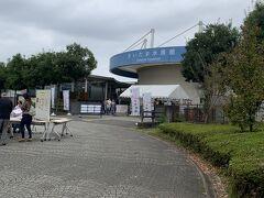 「県営さいたま水族館」に到着しました。淡水魚を専門に展示している水族館です。