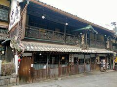 参道の石段近くにある虎屋  約400年前に創業した、老舗旅館の帳場を利用した趣のある外観のうどん屋さんです。