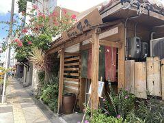 とりあえず、ホテル最寄りの美栄橋駅までゆいレールで移動。 ケーキ食べたばかりだけど、ホテルに戻ったら動けなさそう。 そのままお昼を食べに行きます。 前日に、またぜんざいが食べたいと検索しておいたお店。 美栄橋駅と県庁前駅の間にある沖縄そばのお店 琉球茶房すーる