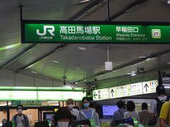 高田馬場駅で東西線よりJRに乗り換え、自宅に帰ります。