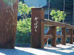 まずは河童橋まで戻り記念撮影