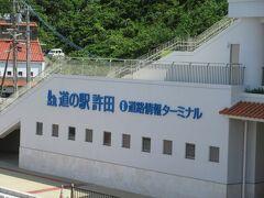 体験王国むら咲むらから北上し名護方面へ。 道の駅許田。