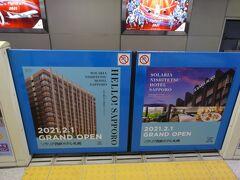 今日は日曜日で「モノレール&山手線内割引きっぷ」が使えるので、都心へのアクセスにはモノレールを選びました。  ホームドアには、ソラリア西鉄ホテル札幌の広告が。地元福岡の企業が、北海道で運営するホテルの広告を、東京で見る…えっと、今どこにいるんだっけ。