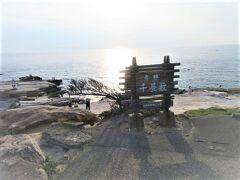 千畳敷(和歌山県白浜町)