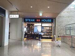 夜ご飯は、ステーキハウス88でいただきます。
