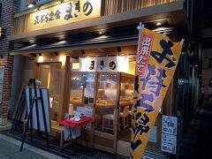 ホテルチェックインして、ゆっくりしてから夕飯にやってきた「天ぷら定食まきの」。ちょっと並んでて少し待ちました。