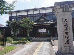 ●久美浜町役場  「久美浜町町役場」とありますが、詳しくは「旧」がつきます。 平成の大合併で、久美浜町は消滅。現在は、京丹後市となっています。 現在は役場的な機能はしていません。 この建物を利用して、最近カフェがオープンしたようです。 「豆腐カフェ もりのさんぽみち」