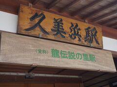 ●丹鉄 久美浜駅  駅に戻って来ました。 駅の愛称として、「龍伝説の里駅」とあります。 2014年に京丹後市の「駅の愛称選定委員会」の公募で決定した愛称のようです。 さて、ランチを頂きにまた列車に乗り込もうと思います。