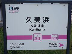 ●丹鉄 久美浜駅サイン@丹鉄 久美浜駅  下車した駅は、久美浜駅です。 京都府の最西の駅になるようです。