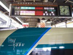 <北千住駅> 人生初めての東武鉄道。北千住駅から出発です。 自宅駅からパスモで北千住まで行くと、あらあら???そのまま乗っちゃいそう。どこで精算すればいいのかわからず必死の東武の改札を探して一度でて再度チケットで入りました。 事前にチケット買っていてよかった・・・ 思った以上大きな駅でびっくりでした。