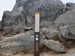 薬師岳より30分ぐらいで2つ目のピーク、鳳凰三山最高峰の観音岳に到着!2,840m