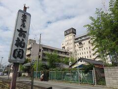 本日のお宿はここ。  「石和温泉 ホテル古柏園」
