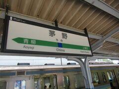 茅野駅到着。西口にある駅レンタカーへ。