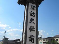 諏訪大社 上社前宮  四社のうちここだけが茅野市にあります。県道16号線沿いに駐車場がありました。