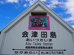 <会津田島駅> のんびり列車を楽しんでいると会津田島駅に到着。 ここから、トロッコ列車を楽しみます。 トロッコ列車は雨の日はカッパの販売と聞いたので当日までドキドキ。今回の旅で一番晴れて欲しい日だったので嬉しい♪
