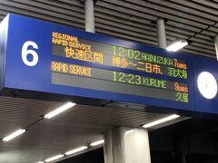 では、鹿児島本線で最初の訪問先に移動します。