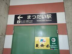 そのあと、まつだい駅まで車でもどり、 トイレを借りました。