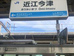 ホテルの最寄駅の近江今津駅に到着!  しかし遠い(>_<) 新快速でも京都駅から50分はかかるし…(^_^;)