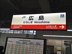 修学旅行または七年ぶりの広島!ワクワクしました!
