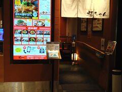 昼飯は広島駅にある福ちゃんで広島焼きを食べました。営業時間は11:00~18:00 (L.O.17:30、ドリンクL.O.17:30)、定休日はなしです。福ちゃんのこだわりはっくりと蒸し焼きにしたキャベツ とこだわりオリジナル麺との一体感で、 野菜本来の甘みとしっとりとした 食感が人気のお好み焼と広島産の牡蠣メニューやウニホーレン、和牛コーネ焼きなど広島ならではの鉄板メニューです。(福ちゃん参照)広島グルメを満喫したい方はいかがでしょうか。
