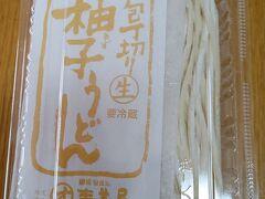 この店は製麺所が営んでいるとのことでその「寿美屋」で柚子うどんを買って帰った。こちらは柚子の香りがかなり強調されていた。