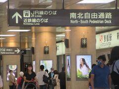 ?:00京都駅八条口に集合です。3台のワゴンに9人が分乗して鴨川方面に出発しました。