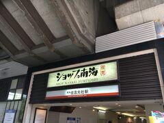住吉大社駅で下車。