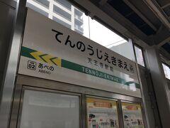天王寺駅前駅に着きました。
