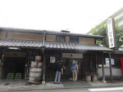安土・桃山以来の老舗の2年創業の老舗の醤油蔵にきました。